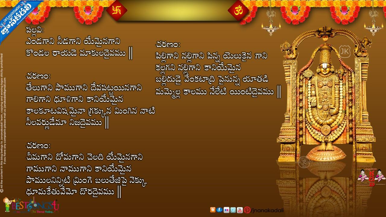 Nigama Nigamantha Annamayya Song with English Subtitles I
