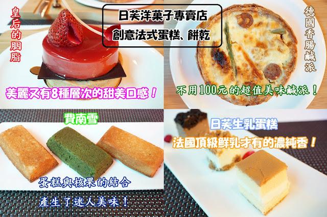 %25E6%2597%25A5%25E8%258A%2599 - 蛋糕甜點|日芙洋菓子