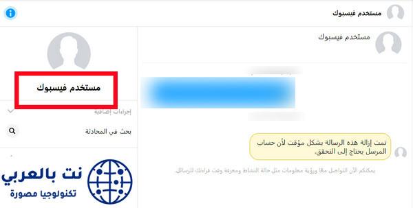 تأكيد هويتك باستخدام فيسبوك