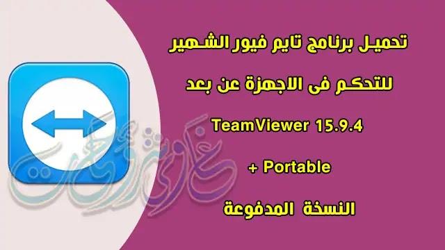 تحميل برنامج TeamViewer 15.9.4 full version + Portable كامل بالتفعيل