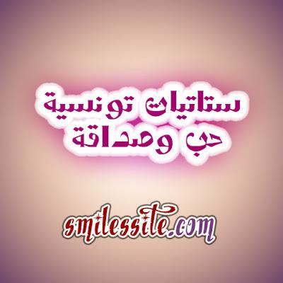 ستاتيات تونسية حب وصداقة