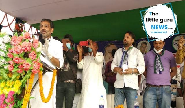 उपेंद्र कुशवाहा ने चुनावी सभा को किया सम्बोधित