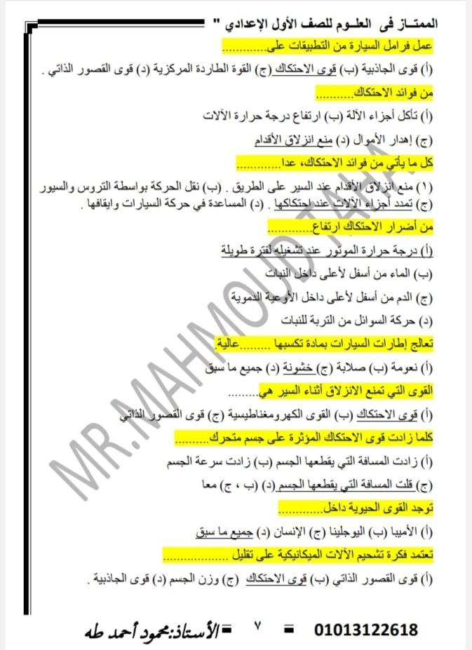 مراجعة علوم للصف الأول الإعدادى ترم ثانى  أ/ محمود أحمد طه  6