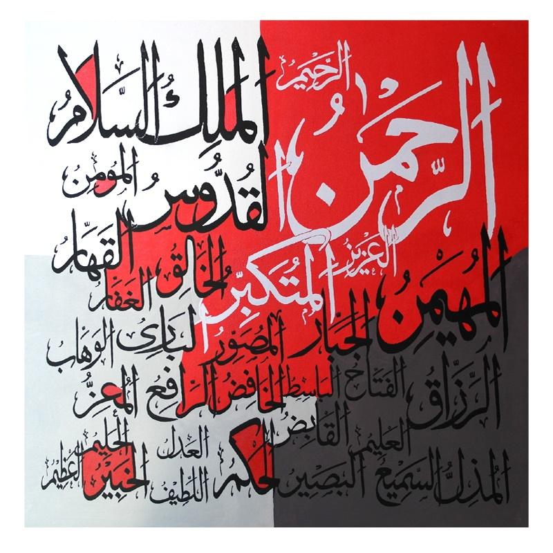 Foto kaligrafi asmaul husnah