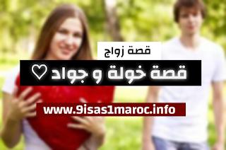 قصة خولة و جواد ( قصة زواج ) - قصص وروايات مغربية بالدارجة