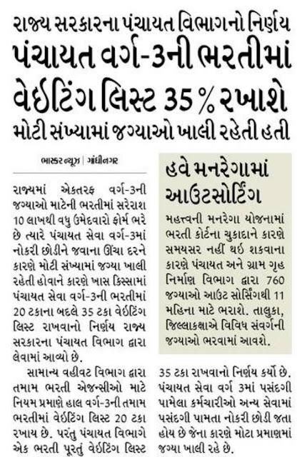 Panchayat Department ma Class-3 Bharti 35% Waiting Rakhashe