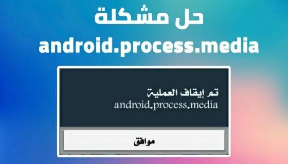 حل مشكلة تم ايقاف العملية android.process.mediaللأسف توقفت العملية في الاندرويد