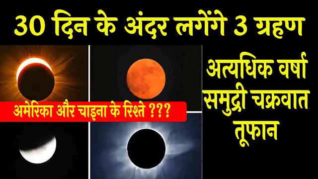 Eclipse June 2020 : 30 दिन के अंदर लगेंगे 3 ग्रहण