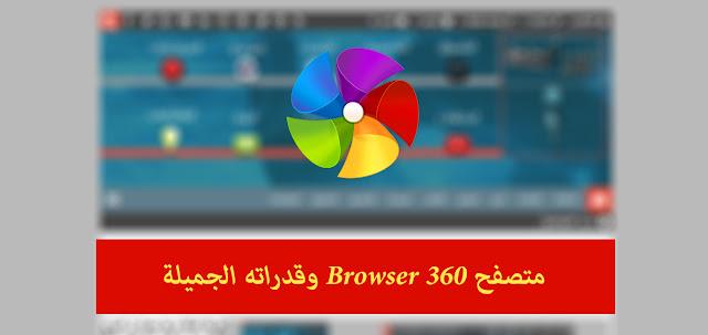 متصفح Browser 360 وقدراته الجميلة