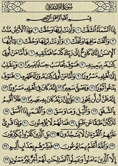,شرح وتفسير, سورة الإنشقاق surah al insyiqaq,