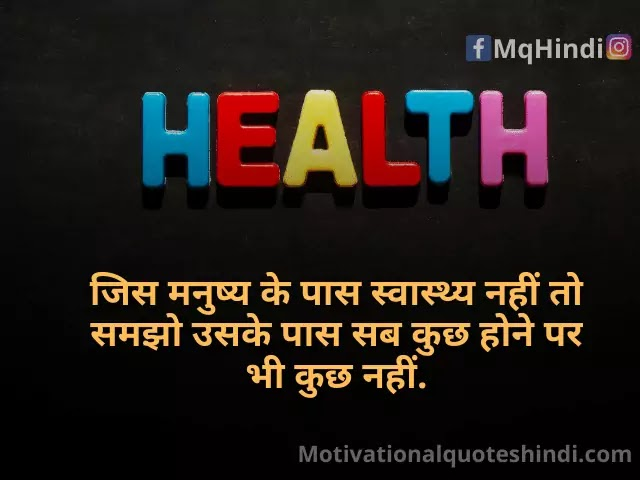 Health Status In Hindi