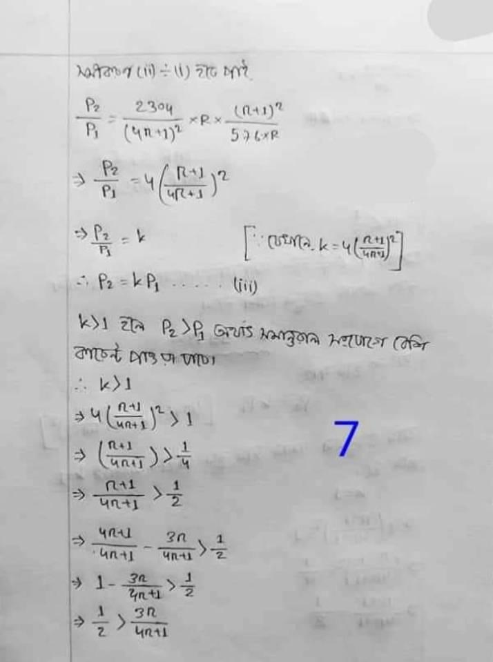 HSC 6th Week Physics Assignment Answer 2021