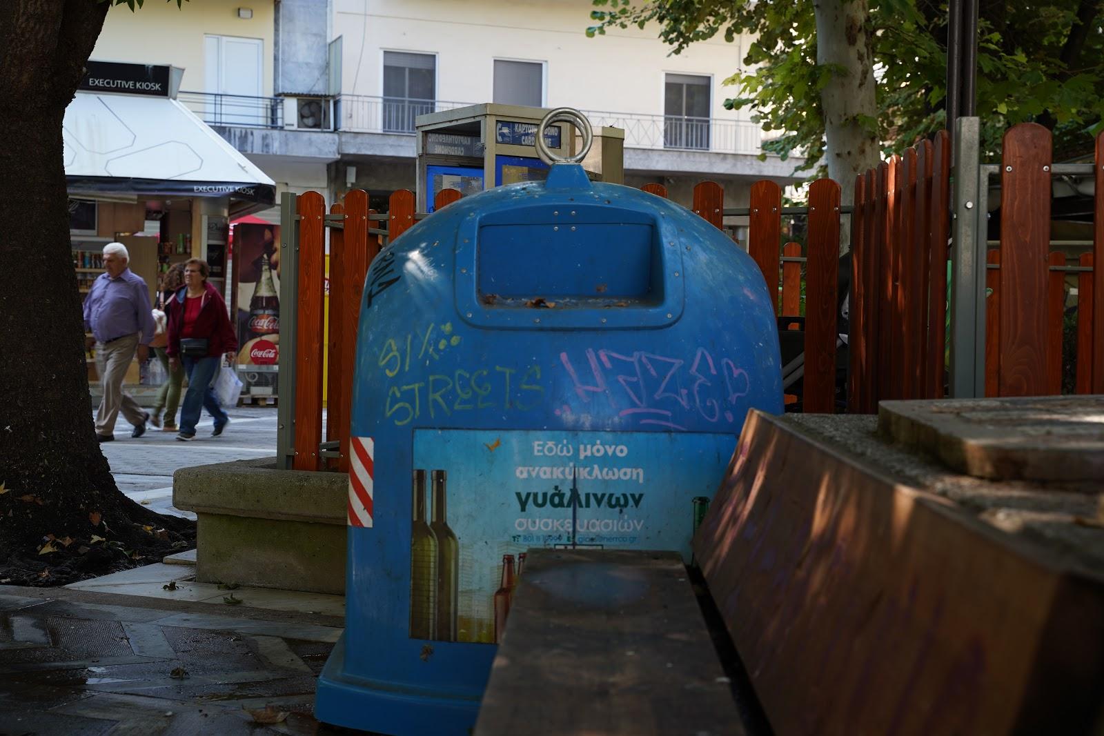 Ενημέρωση Δήμου Λαρισαίων σε επιχειρηματίες καταστημάτων υγειονομικού ενδιαφέροντος για την ανακύκλωση γυαλινων συσκευασιών