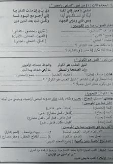 """تجميع امتحانات   للصف الرابع الإبتدائى """"الفعلى """" لغة عربية  إدارات ترم أول لتدريب عليها 81670174_2629777213920943_5102704508115353600_n"""