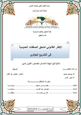 مذكرة ماستر: الإطار القانوني لملحق الصفقات العمومية في التشريع الجزائري PDF
