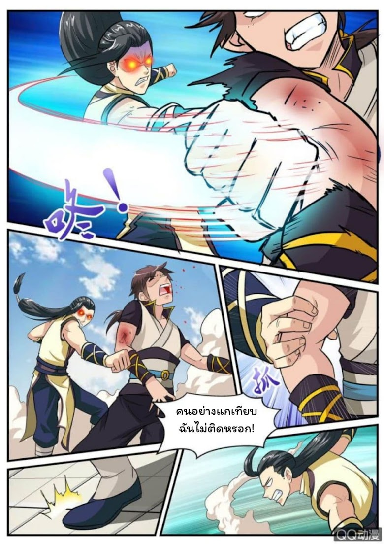 Greatest Sword Immortal - หน้า 7