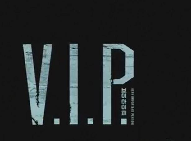 Review K-Movie V I P : Sadisnya Lee Jong Suk Dalam Karakter Psycho