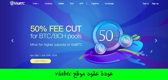 عودة عقود موقع viabtc