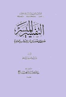 تحميل كتاب التفسير الميسر pdf عبد الله خياط
