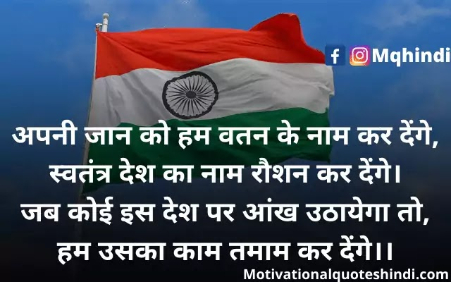 Indian Flag Status In Hindi