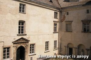 Західний корпус замку із двору