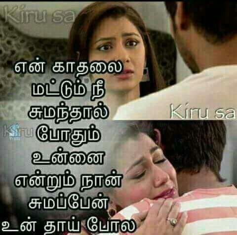 Love share chat tamil