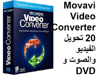 Movavi Video Converter 20 تحويل الفيديو والصوت و DVD