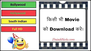 Kisi Bhi Movie Ko Full HD Me Kaise Download Kare