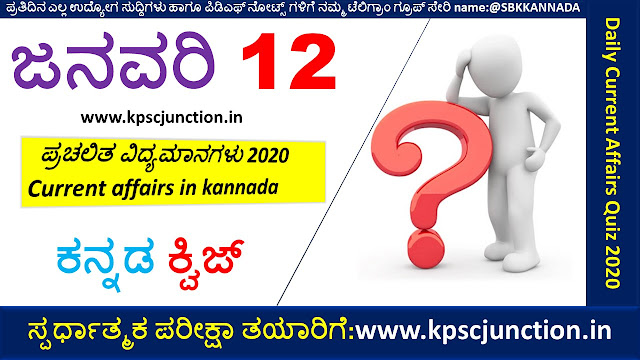 SBK KANNADA DAILY CURRENT AFFAIRS QUIZ JANUARY 12 ,2019