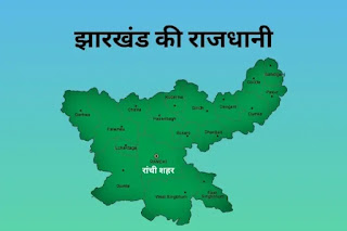 झारखंड की राजधानी - capital of jharkhand in hindi