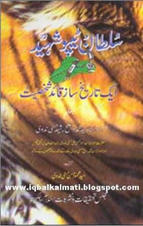 Tipu Sultan Shaheed By Muhammed Wazeh Rashid Free History Urdu Book