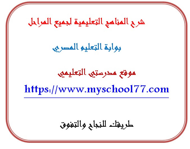 المناهج التعليمية - بوابة التعليم المصرى