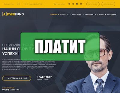 Скриншоты выплат с хайпа advex.fund