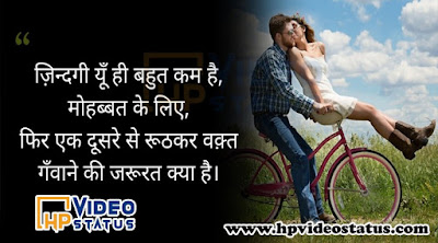 Love Best Shayari, Love Status, Love Quotes