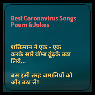 Coronavirus(Covid 19) Funny Songs , Poem On Coronavirus , Funny Jokes On Coronavirus