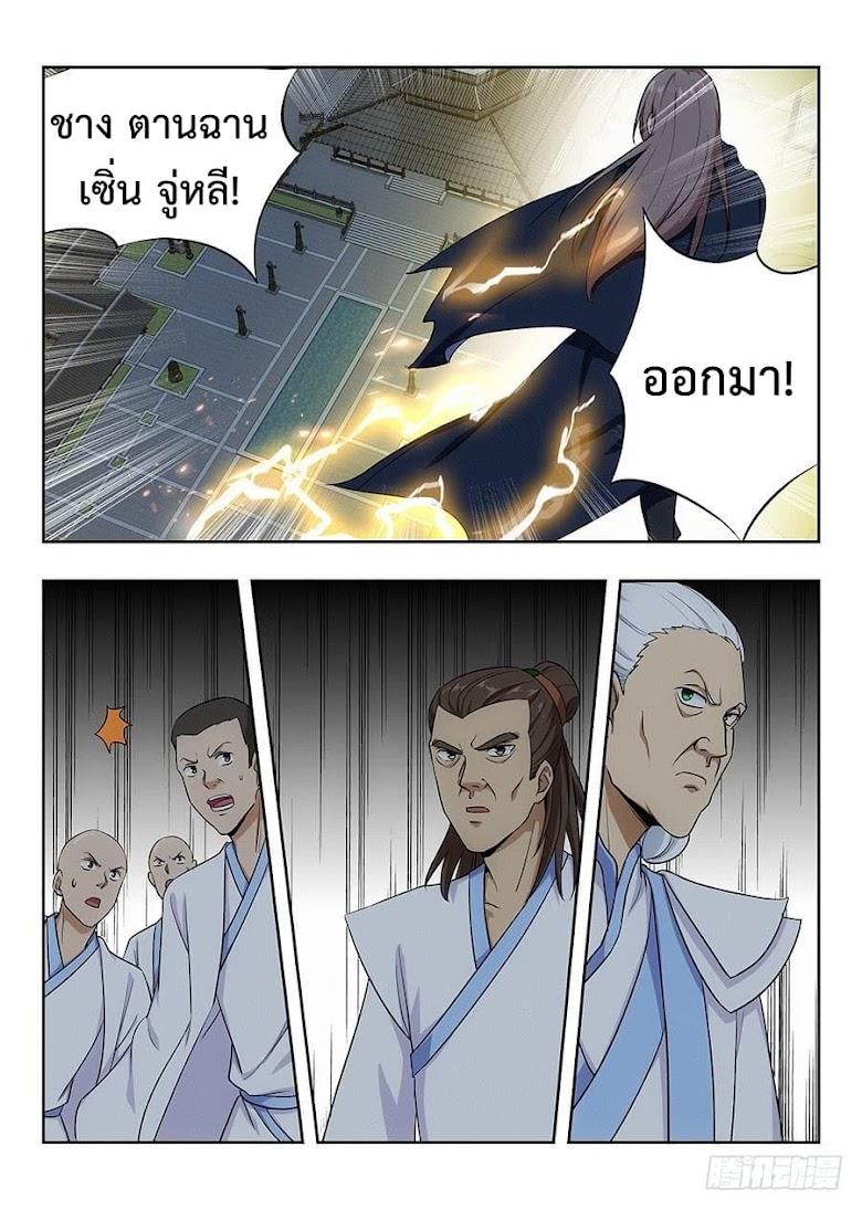 Strongest Anti M.E.T.A. - หน้า 15