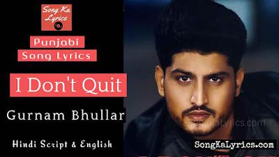i-don't-quit-lyrics