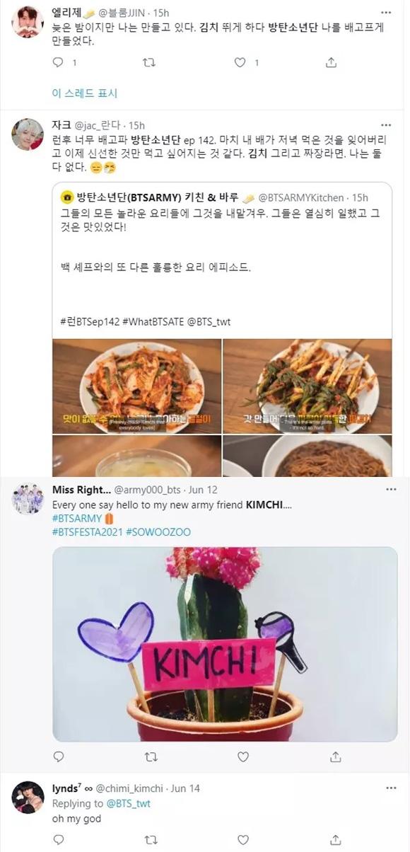 BTS 김치 방송 이후 트윗 - 꾸르