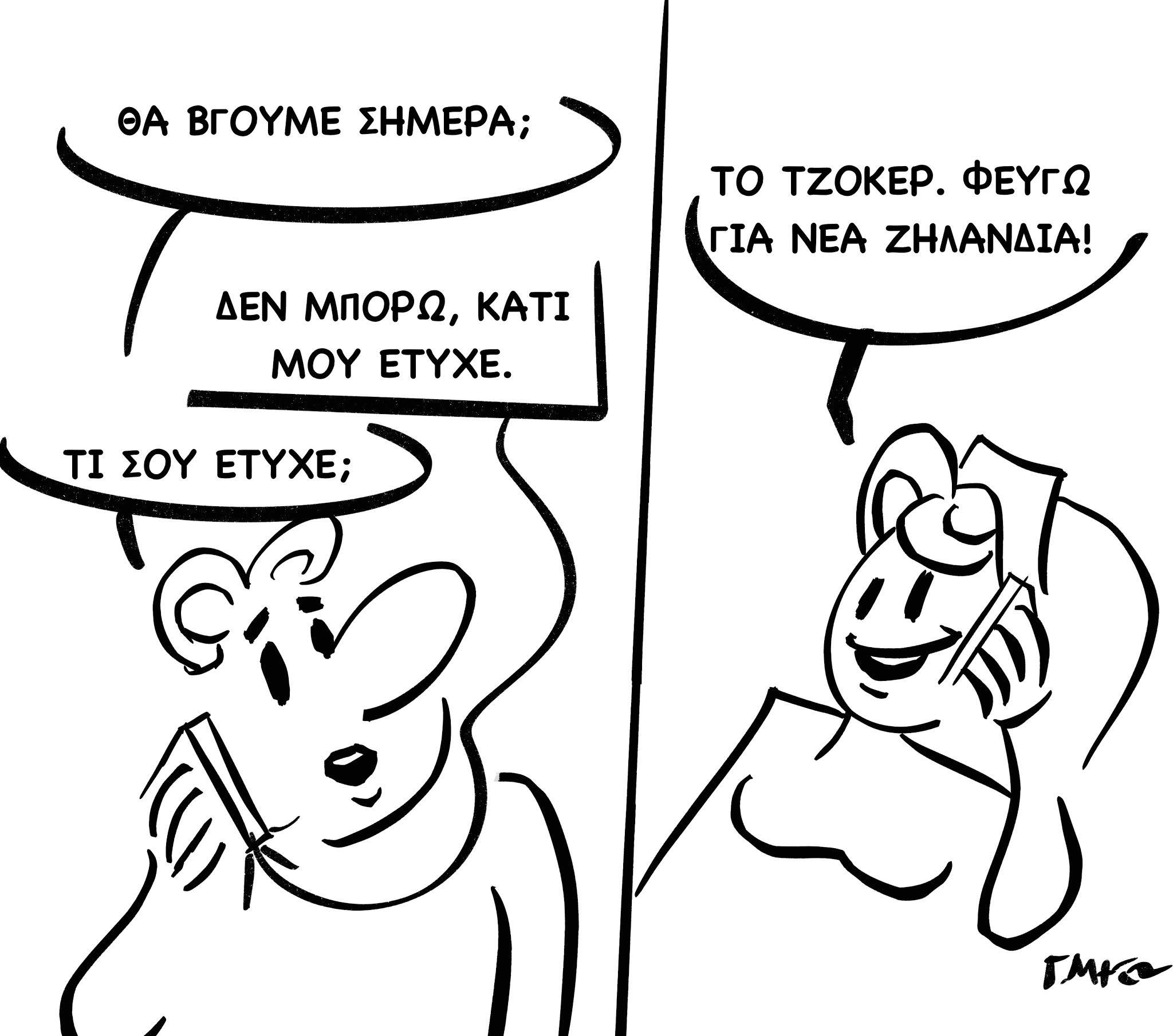 Το σκίτσο της εβδομάδας (06/01/21)
