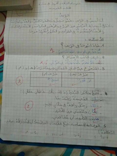 اختبار الفصل الأول في اللغة العربية للسنة الثانية ابتدائي الجيل الثاني 2016-2017