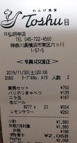 れんげ食堂 弘明寺店 2019/11/30 飲食のレシート