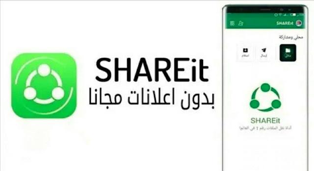 قم بتنزيل أحدث إصدار من SHAREit لــ Android  و iPhone مجانًا
