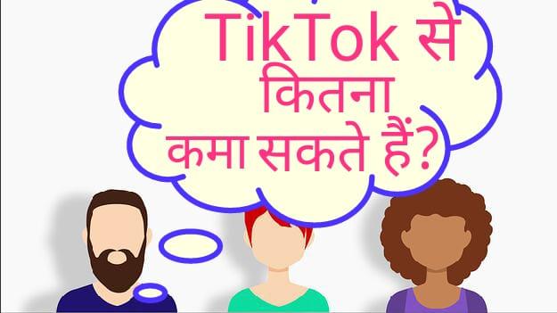 Tiktok से कितने पैसे कमा सकते हैं