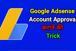 Top 5 Adsense Approval Trick in 2021 for Blogger and WP in hindi - AdSense approve ke liya top 5 unique trick