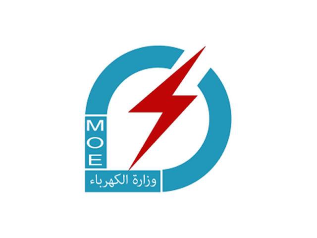 تعينات وزارة الكهرباء العراقية 2019  بانظمة الاجور اليومية تعرف على اماكن التعينات الجديدة ومواعيد التقديم بها.