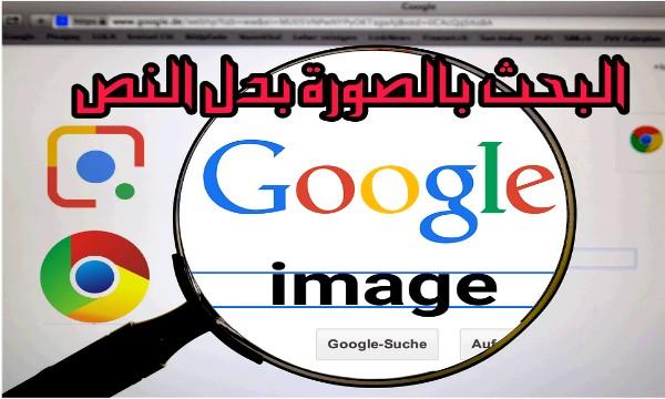 البحث بالصور شرح البحث عن طريق الصور بدل النص من الهاتف