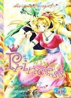 การ์ตูนสแกน Princess เล่ม 14