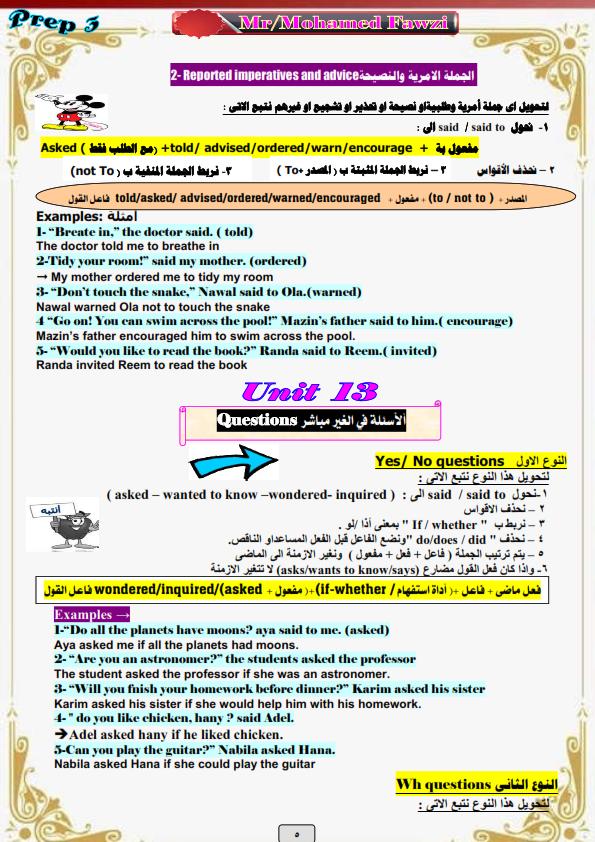 أقوى مراجعات اللغة الانجليزية للصف الثالث الاعدادي الترم الثاني -%2B_005
