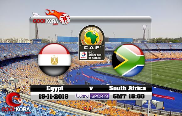 مشاهدة مباراة مصر وجنوب إفريقيا اليوم 19-11-2019 كأس إفريقيا تحت 23 سنة