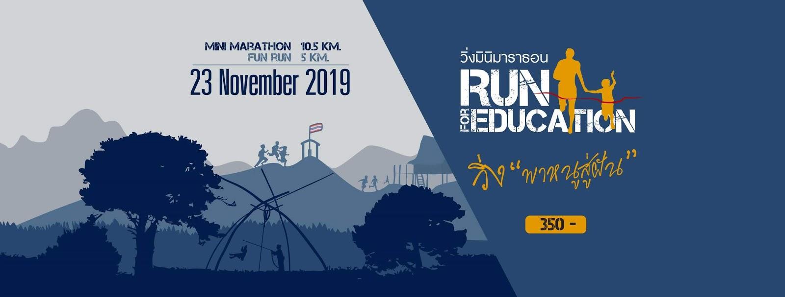 """งานวิ่งเชียงใหม่ Run for Education วิ่ง """"พาหนูสู่ฝัน"""" วันอาทิตย์ที่ 23 พฤศจิกายน 2562 ณ กรมการทหารราบที่ 7 (แม่ริม, เชียงใหม่) วิ่งเชียงใหม่ มินิมาราธอน"""